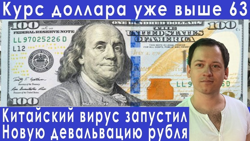 Девальвация рубля вирус из Китая обрушил рубль прогноз курса доллара евро рубля на февраль 2020