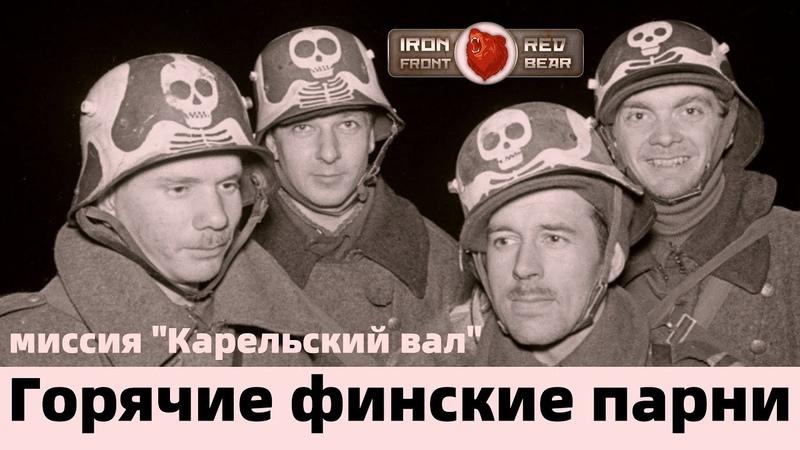 ArmA 3 Red Bear Iron Front горячие финские парни