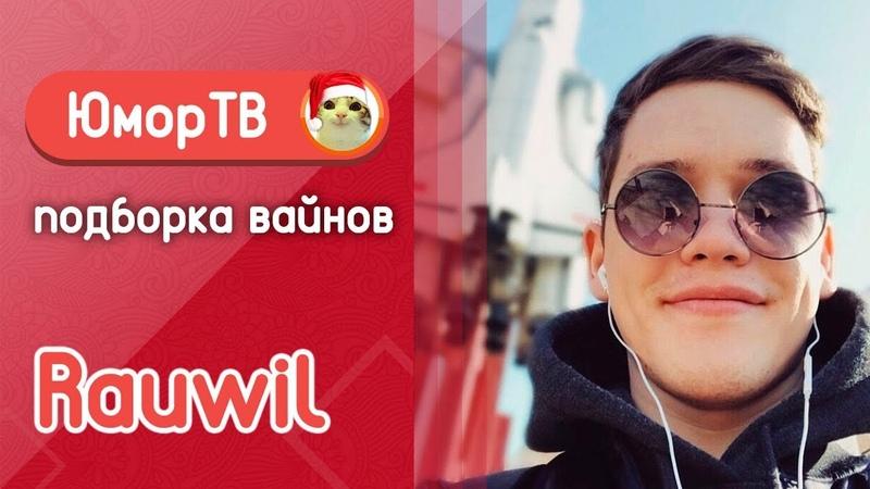 Равиль Исхаков rauwil Подборка вайнов 4