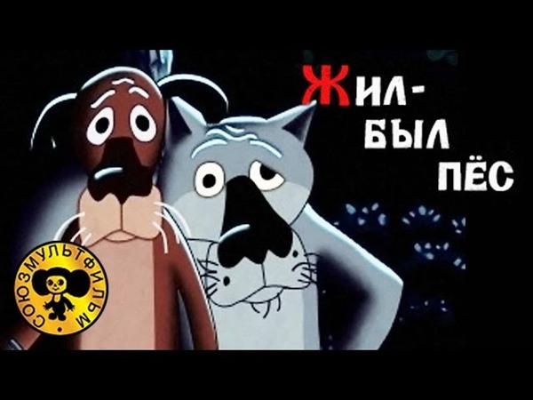 Жил был Пёс Советские мультфильмы для детей