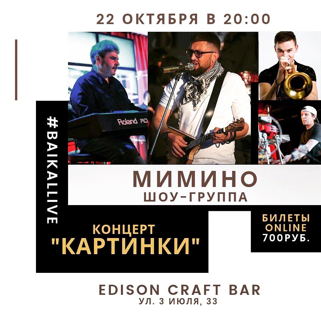 """Афиша Иркутск """"МИМИНО"""" в """"ЭДИСОНЕ"""" 22 октября в 20:00"""