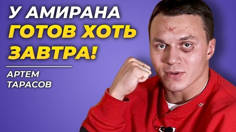 Я готов драться с Регбистом! - Артем Тарасов / Интервью