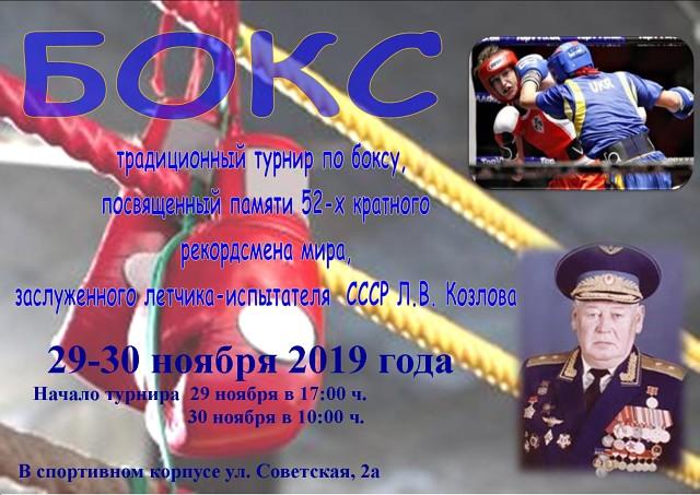 В Петровске состоится традиционный турнир по боксу