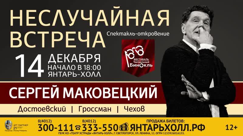 Сергей Маковецкий Неслучайная встреча 14.12.19