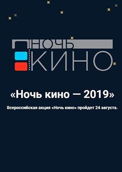 """Афиша """"Ночь кино - 2019"""" в """"Художественном"""" Самара"""