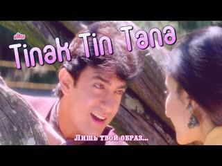 Tinak tin tana - mann ¦ aamir khan, manisha koirala (рус.суб.)