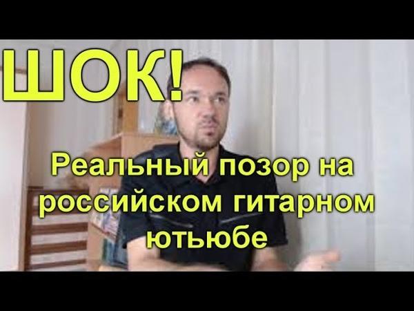 ШОК! Реальный позор на российском гитарном ютьюбе