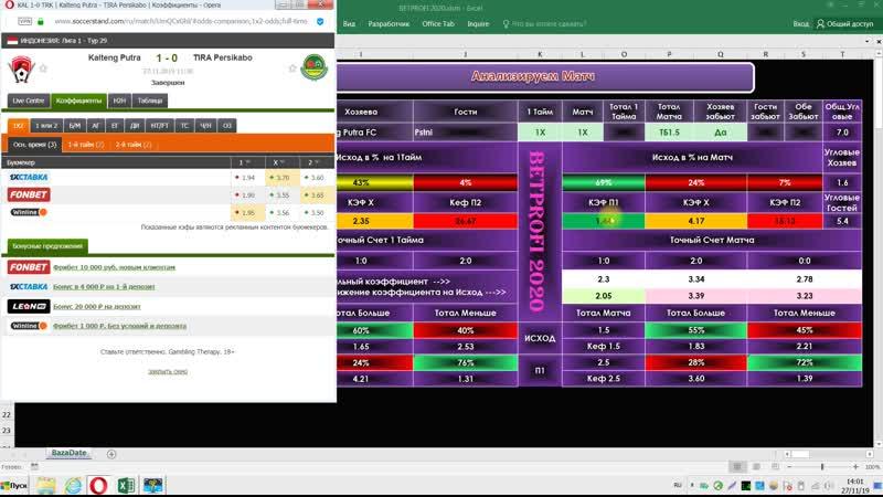 Новая версия футбольной программы BETPROFI 2020
