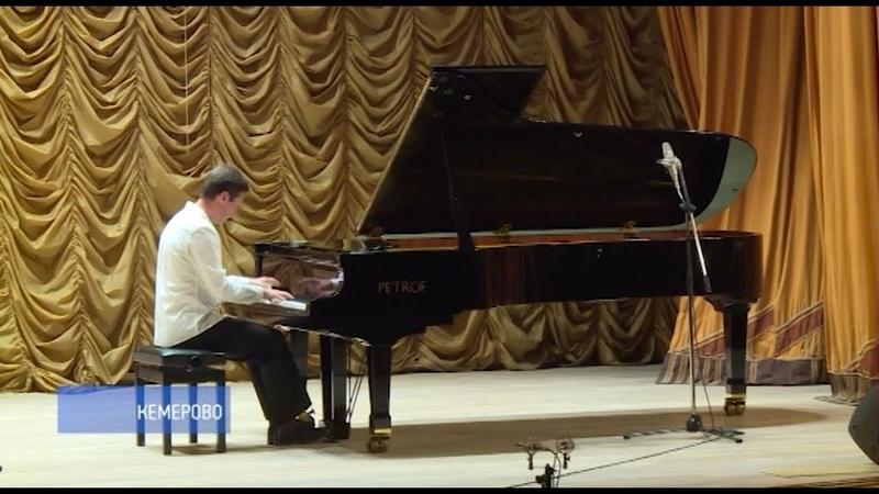 В Кемерове открылся Сибирский филиал музыкальной школы при московской консерватории им. Чайковского