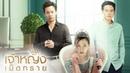 [Official Trailer] Песочная принцесса / The Sand Princess / Jao Ying Met Sai (Таиланд, 2019 год, GMM25)