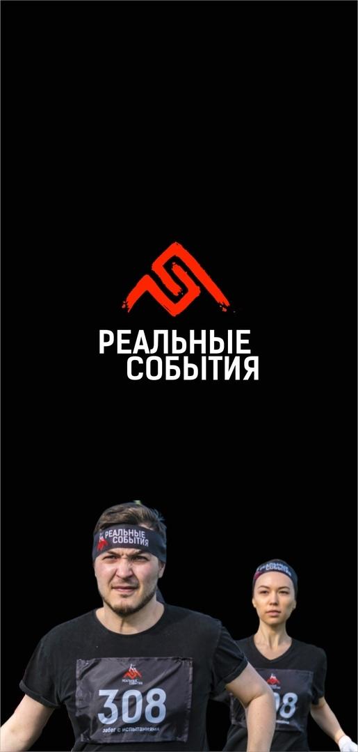 Афиша Уфа РЕАЛЬНЫЕ СОБЫТИЯ - забег с испытаниями в Уфе