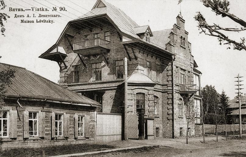 Дом Антона Левицкого. Начало XX в.
