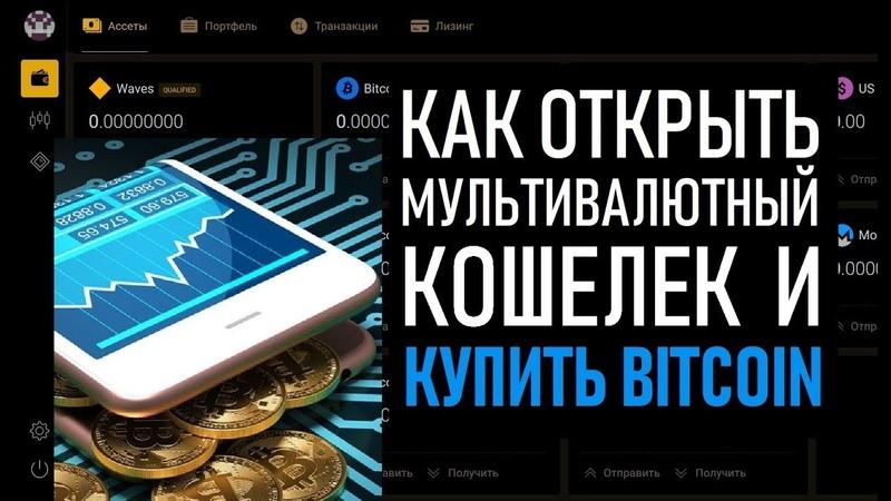 Как купить биткоин и открыть мультивалютный кошелек с биржей криптовалют внутри от waves platform
