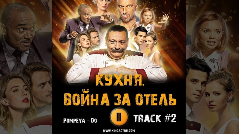 Сериал КУХНЯ ВОЙНА ЗА ОТЕЛЬ стс музыка OST 2 Pompeya – Do Дмитрий Нагиев Дмитрий Назаров