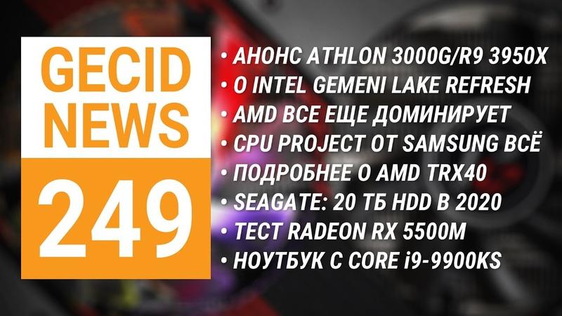GECID News 249 ➜ Новинки AMD Athlon Ryzen Threadripper • GeForce RTX 2070 возвращается на рынок