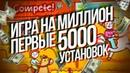 Pony Farm Vasya's Pets игра на миллион Первый результат запуска мобильной игры