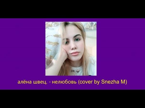 алёна швец. - нелюбовь (cover by Snezha M.)