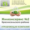 Жилкомсервис №2 Красносельского района (ЖКС №2)