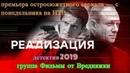 ОТЛИЧНЫЙ ОСТРОСЮЖЕТНЫЙ КРИМИНАЛЬНЫЙ ФИЛЬМ Реализация..5 - 6 серия _ НОВЫЕ Русские детективы 2019 новинки, фильмы 2019 HD, БОЕВИКИ РУССКИЕ КРИ