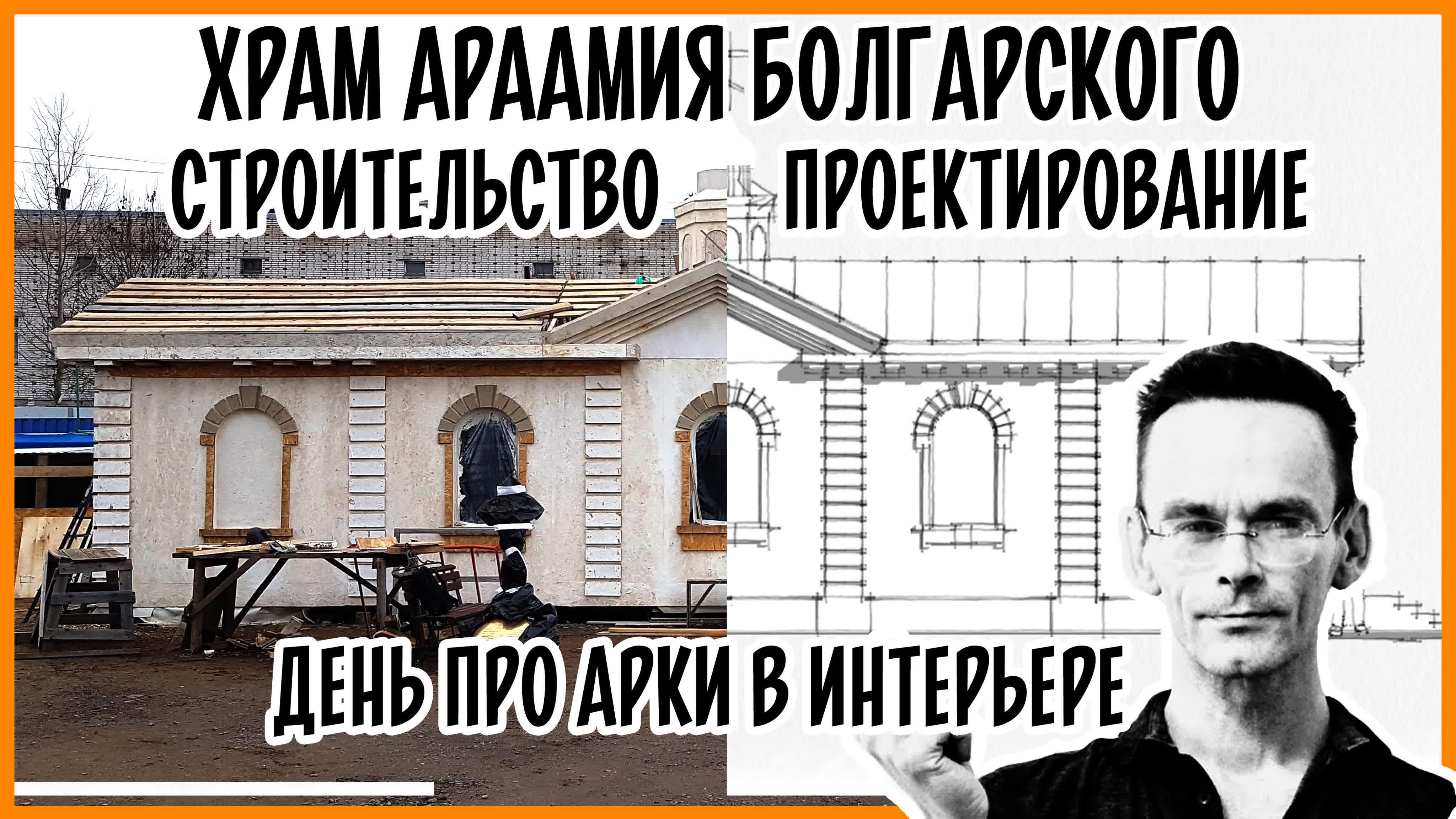 Строительство нашего храма Авраамия Болгарского в процессе, этап - интерьер.