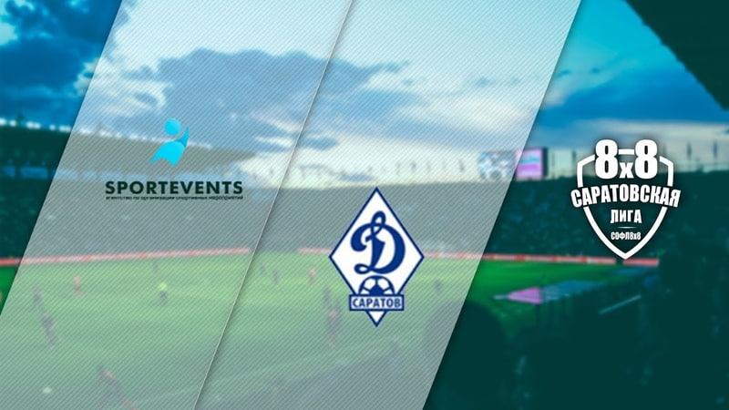 SportEvents - Динамо 3:1 (2:1)