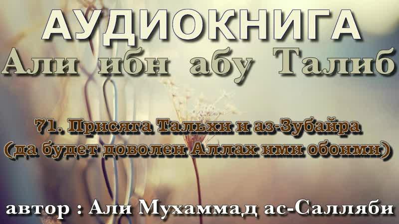 71. Присяга Тальхи и аз-Зубайра (да будет доволен Аллах ими обоими)