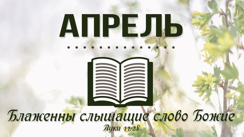 8 Апрель - Евангелие от Иоанна 1-3 | Библия за год