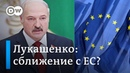Лукашенко позвали в ЕС сможет ли он смыть клеймо последний диктатор Европы DW Новости 11 11 19