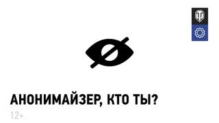 Анонимайзер, кто ты? [WOT 1.7]