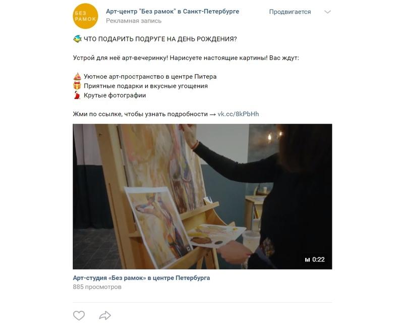 Кейс: привлечение клиентов для питерского арт-центра., изображение №14
