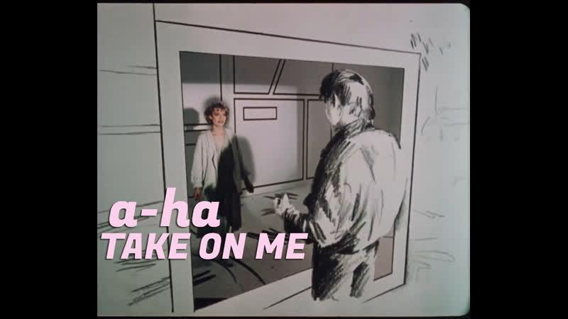 A-ha - Take On Me (снято на 35мм плёнку - альтернативная и атмосферная версия клипа)