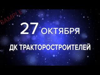 """концерт """"C ДНЁМ РОЖДЕНИЯ ДИАНА""""  27 ОКТЯБРЯ 2019г."""