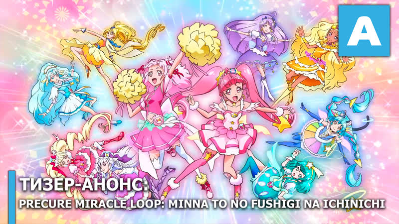 Precure Miracle Loop: Minna to no Fushigi na Ichinichi - анонс-тизер полнометражного аниме. Премьера 20 марта 2020 года