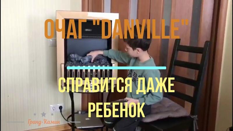 Видео обзор на паровой очаг Opti Myst Danville antic brass от Dimplex Справится даже малыш