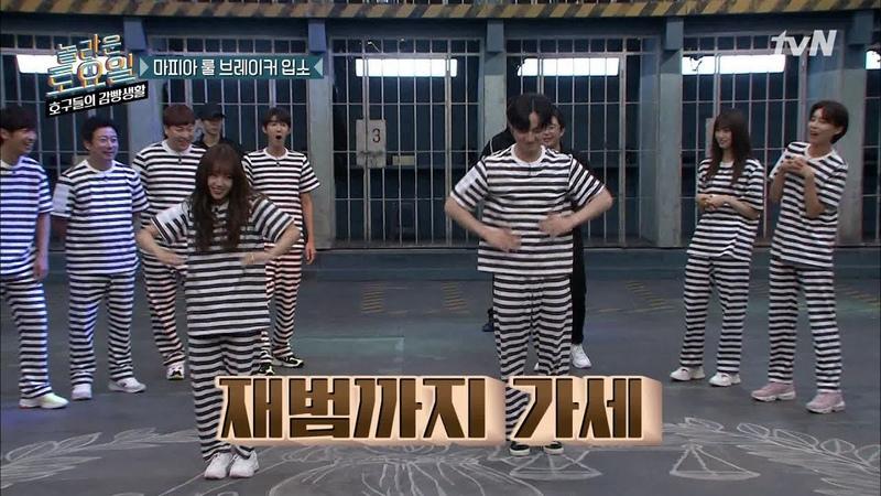 JB50976;정 하드캐리 해버린 특별 무대! | 놀라운 토요일 1부 - 호구들의 감빵생활 tvNm