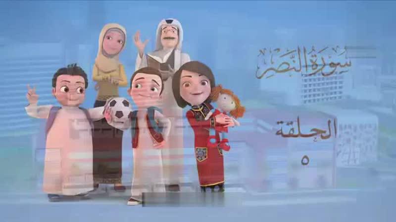 Сауд и Сара в саду Корана сура ан Наср mp4