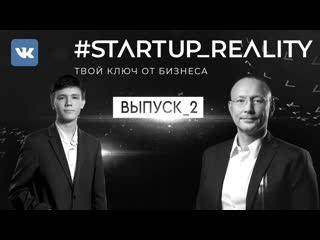 «#startup_reality. твой ключ от бизнеса» выпуск №2