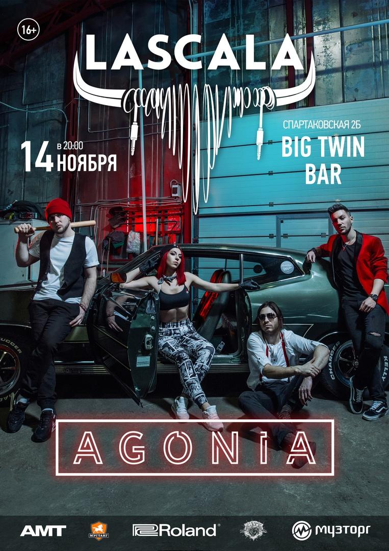 Афиша Казань LASCALA в Казани / 14.11 / BIG TWIN BAR