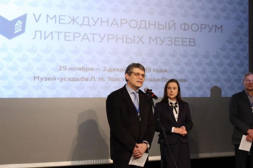V Международный форум литературных музеев прошел в Ясной Поляне, изображение №2