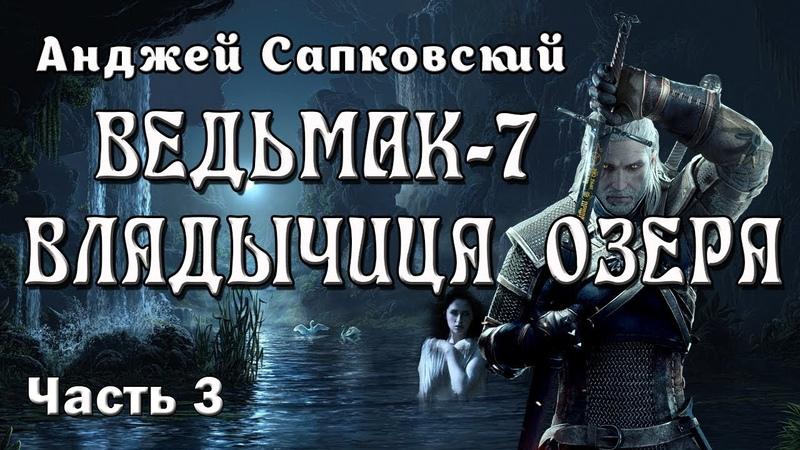 Анджей Сапковский ВЕДЬМАК 7. ВЛАДЫЧИЦА ОЗЕРА. Часть 3 из 3.
