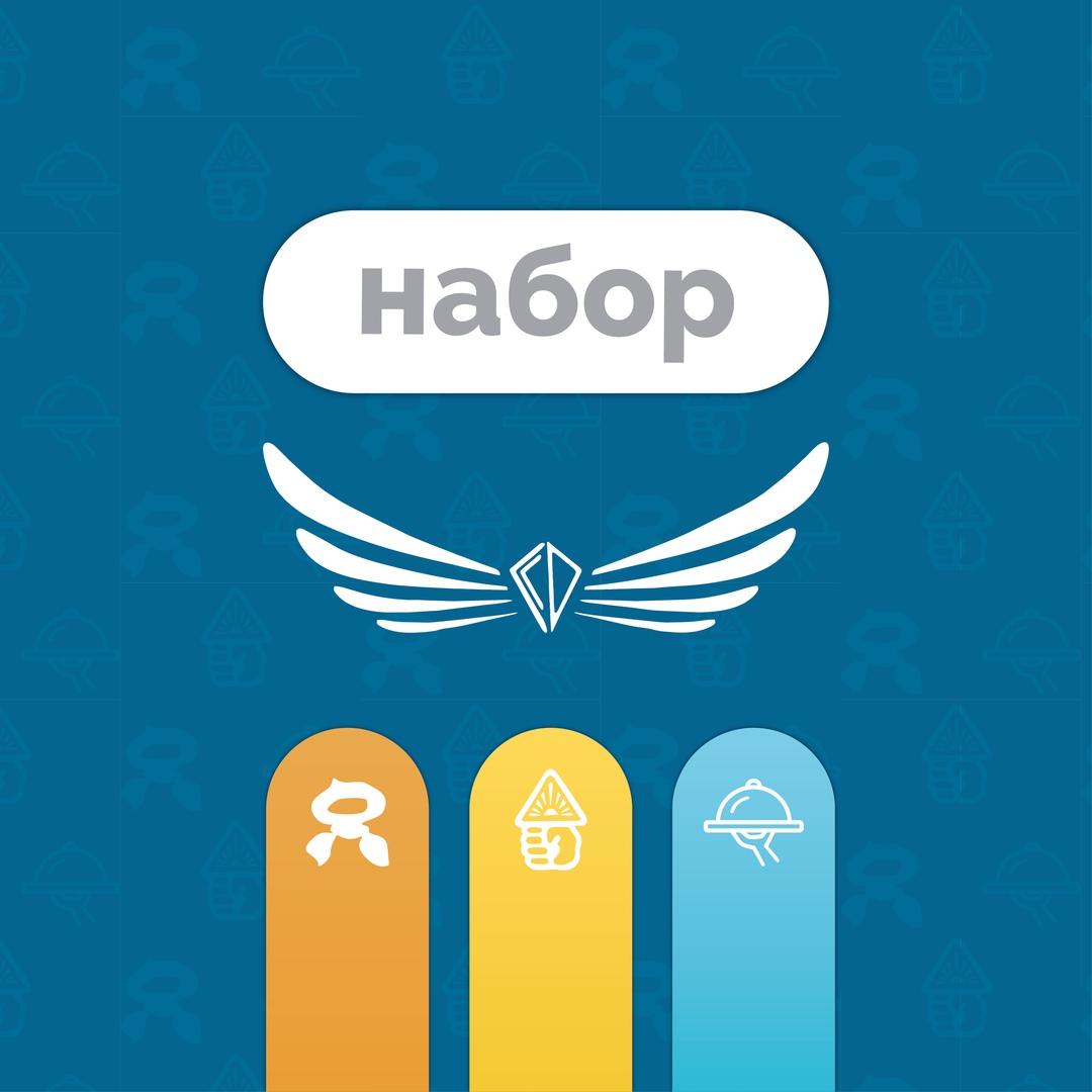 """Афиша Самара Осенний набор ССО """"Крылья"""""""