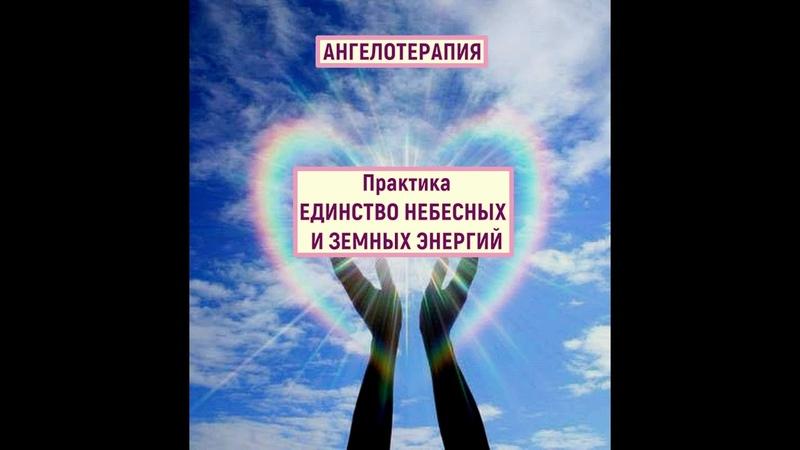 АНГЕЛОТЕРАПИЯ ПРАКТИКА Единство небесных и земных энергий