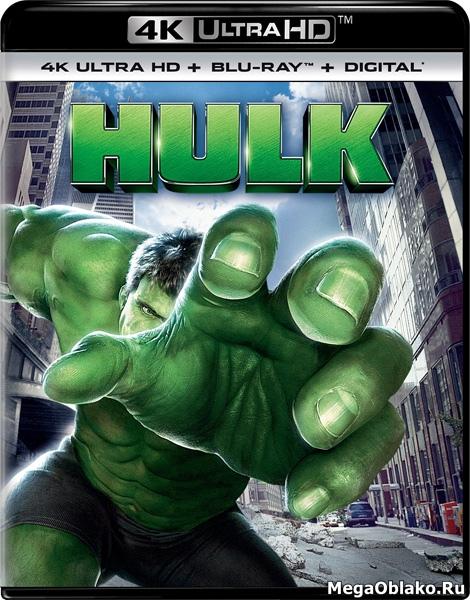 Халк / Hulk (2003) | UltraHD 4K 2160p
