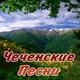 Идрис Алхалаев - Для Мадины Юсуповой