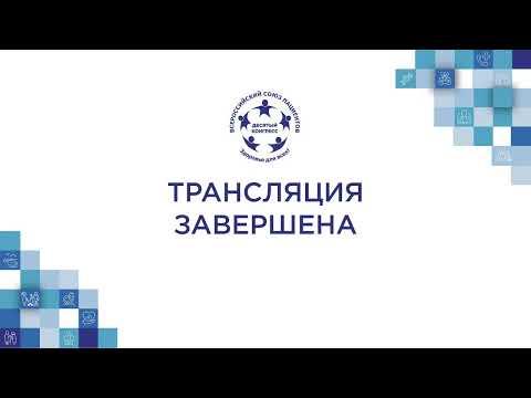 28.11.2019 Москва. Прямая трансляция X Всероссийского конгресса пациентов