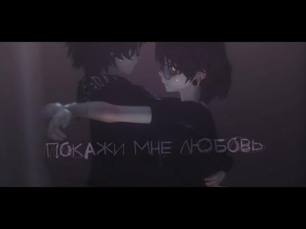 【MMDхGF】- Show me love [ver. 2 RUS] |EPILEPSY WARNING|