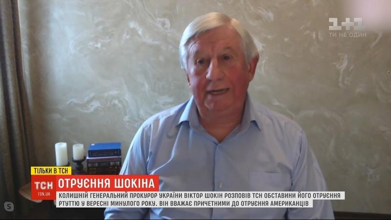 Ексклюзив ТСН Віктор Шокін пережив дві клінічні смерті після отруєння ртуттю