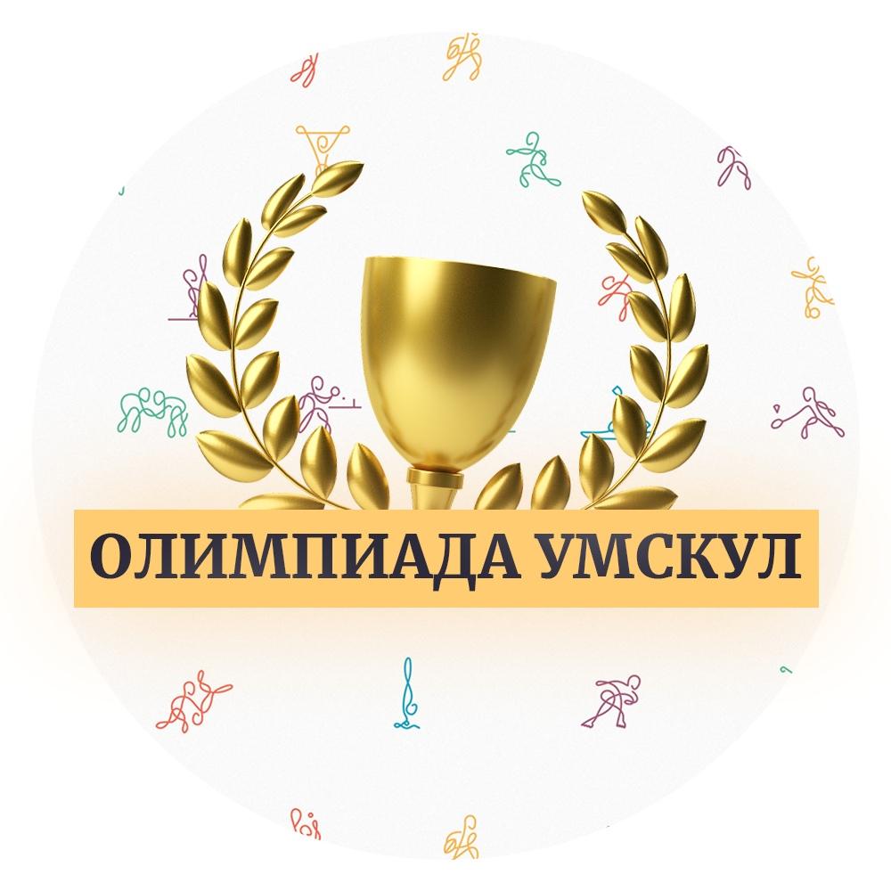 Афиша Казань Бесплатная дистанционная олимпиада / Умскул