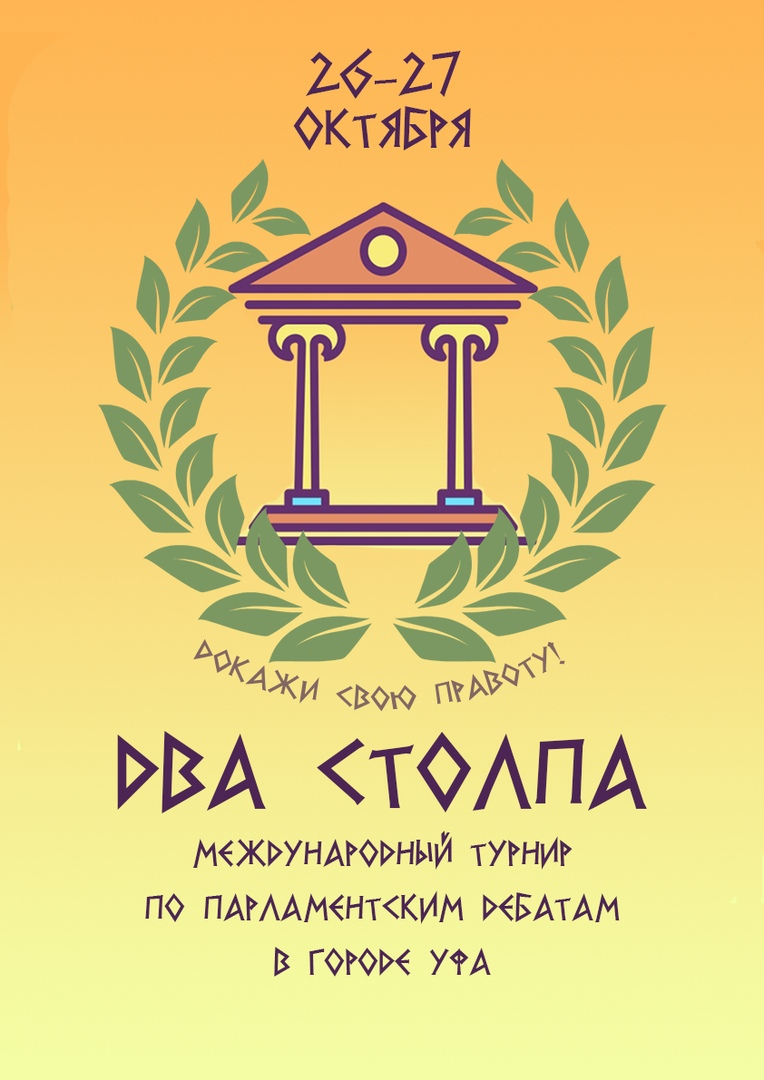 Афиша Уфа Международный турнир по дебатам: ДВА СТОЛПА 2019