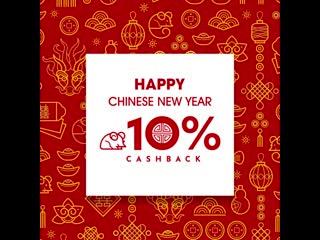 Китайский Новый Год: 10% cashback на депозиты